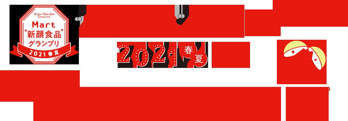 """Mart """"新顔食品""""グランプリ 2021春夏 結果発表"""