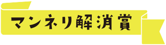 マンネリ解消賞