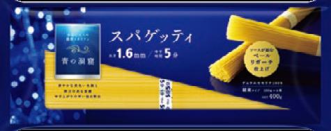 日清フーズ スパゲッティ