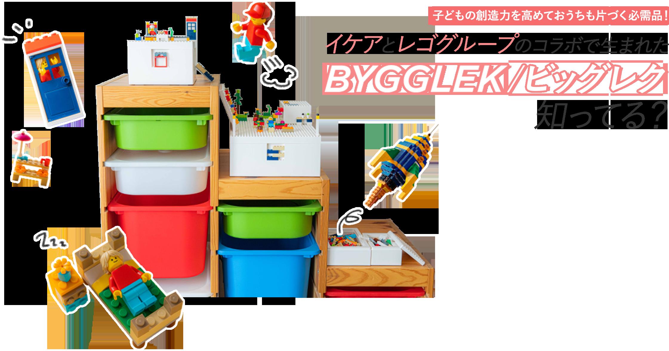 子どもの創造力を高めておうちも片づく必需品!イケアとレゴグループのコラボで生まれた BYGGLEK/ビッグレク 知ってる?