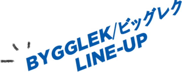 BYGGLEK/ビッグレク LINE-UP