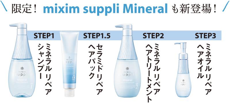 限定! mixim suppli Mineral も新登場!