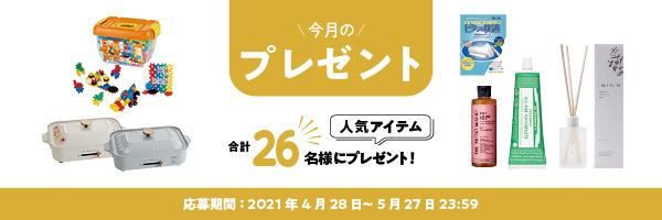 Mart6月号「PRESENTS」調理家電から生活雑貨まで 人気アイテム 合計26名様にプレゼント!