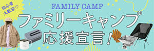 初心者に役立つ情報いっぱい!「ファミリーキャンプ応援宣言!」スタート