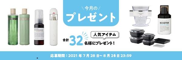Mart9月号「PRESENTS」家電から生活雑貨まで 人気アイテム 合計32名様にプレゼント!