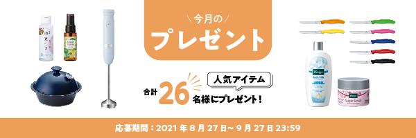 Mart10月号「PRESENTS」家電から生活雑貨まで 人気アイテム 合計26名様にプレゼント!