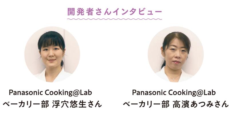 Panasonic Cooking@Labベーカリー部 浮穴悠生さん&Panasonic Cooking@Labベーカリー部 高濱あつみさん 開発者インタビュー