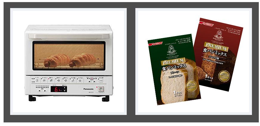 パナソニックのコンパクトオーブンと「パナソニックプレミアム食パンミックス 」プレーン&ショコラのセット
